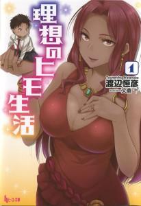 Cover Risou no Himo Seikatsu