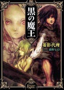 Kuro no Maou cover volume 1