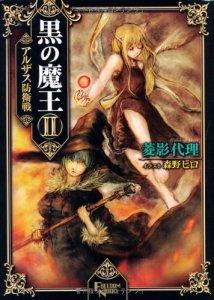 Kuro no Maou cover volume 2