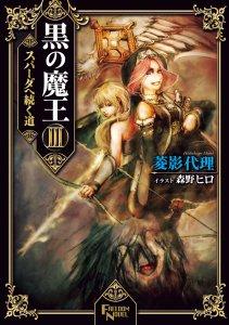 Kuro no Maou cover volume 3