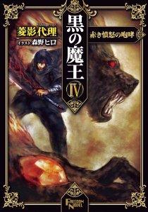 Kuro no Maou cover volume 4