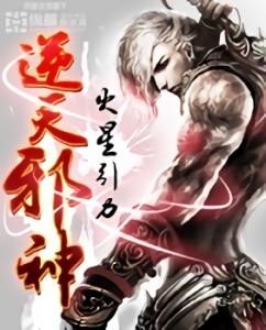 Ni Tian Xie Shen cover